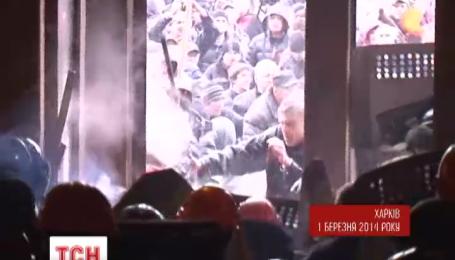 Винесено перший вирок за масове побоїще під час штурму Харківської ОДА