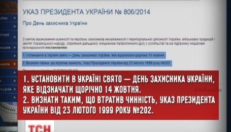 Президент установил 14 октября Днем защитника Украины