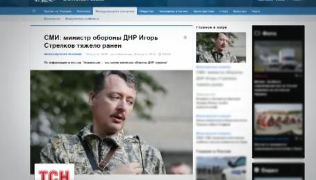 В Мережі говорять про поранення терориста Гіркіна