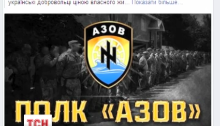 "Батальон ""Азов"" расширили до оперативного полка"
