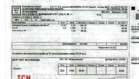 Киевляне в этом месяце получат новую квитанцию на оплату коммунальных услуг