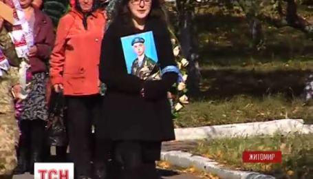 У Житомирі сьогодні прощалися із бійцем 95 аеромобільної бригади Артемом Сілко