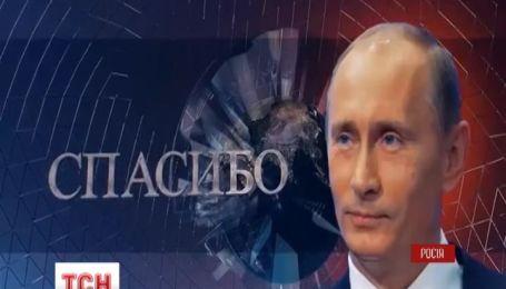 Путин отмечает свой день рождения в тайге, вдали от людей