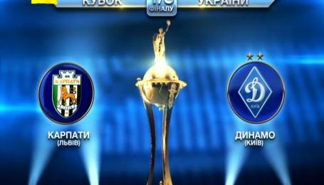 Карпаты - Динамо - 0:1. Видео матча