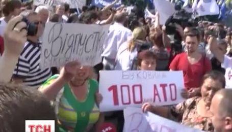 Активисты под Радой требовали принять закон о люстрации