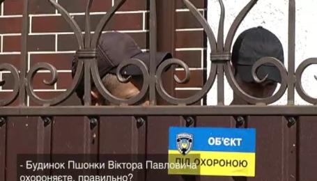 Дома Пшонки и Захарченко до сих пор хранит для владельцев государственная охрана