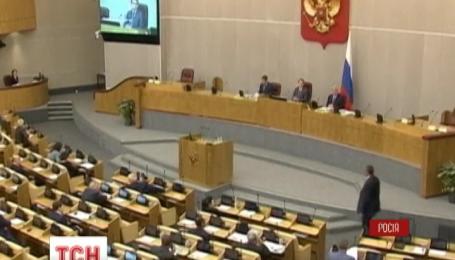 """Російські депутати схвалили так званий """"законопроект про вілли Ротенберга"""""""