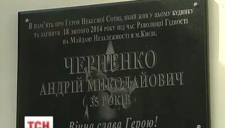 Памятная доска в честь Героя Небесной Сотни появилась в Киеве