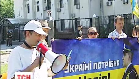 У Києві активісти пікетували посольство Росії