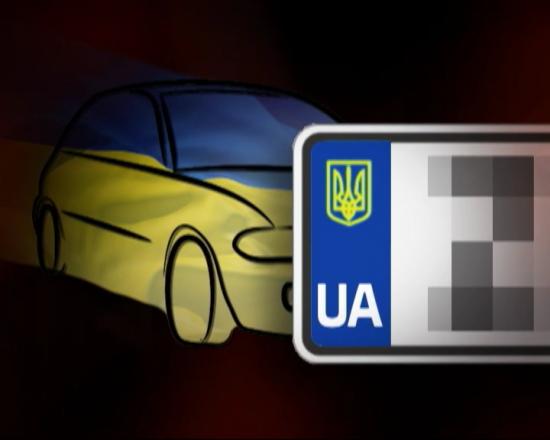 """Українським водіям відкрили доступ до """"красивих"""" номерів: ціни сягають 30 тисяч гривень"""