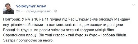 Володимир Ар'єв про Степана Полторака