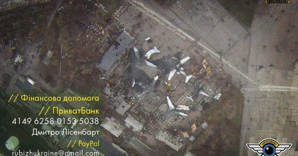Донецкий аэропорт с высоты птичьего полета. @ facebook.com/aerorozvidka