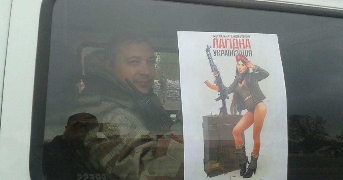 Среди украинских военных все большую популярность приобретает патриотический пин-ап @ facebook.com/steklevko