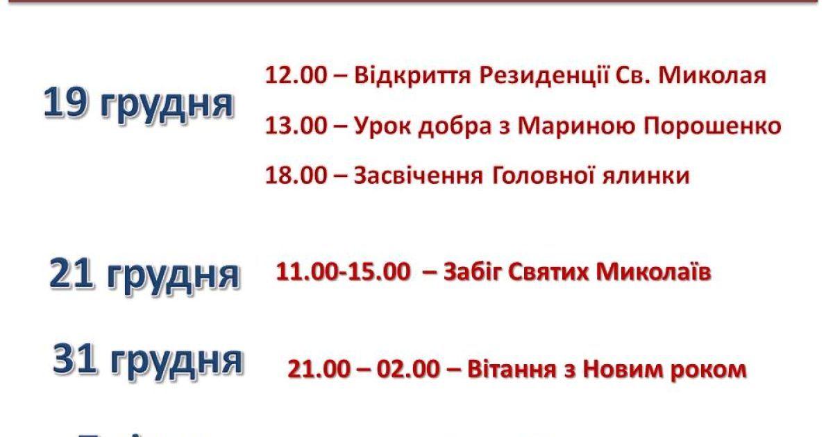План основних новорічно-різдвяних заходів у Києві @ folkukraine.com