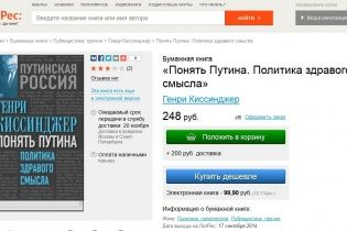 """В России """"хвалебную"""" книгу о Путине выдают за труд Киссинджера"""
