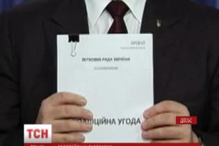 Полный текст коалиционного соглашения: курс в НАТО, борьба за Крым, пропорциональные выборы