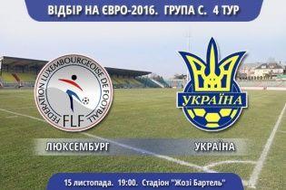 Люксембург - Украина - 0:3. Бенефис Ярмоленко