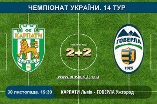 Карпати - Говерла - 1:0. Відео матчу