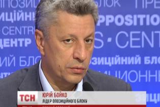 """""""Оппозиционный блок"""" готов сотрудничать с властью ради мира на востоке - Бойко"""