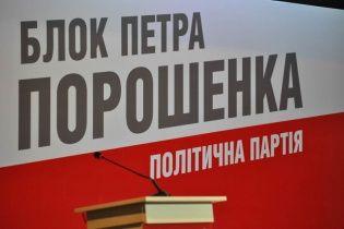 Дніпропетровські нардепи пояснили свій вихід з фракції Блоку Петра Порошенка