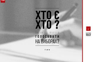 ТСН.ua розробив тест, який допоможе визначитися на виборах до Ради