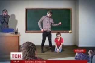 """В Киевской области мужчина избил 8-летнего мальчика, а после продемонстрировал """"силу"""" учительнице"""