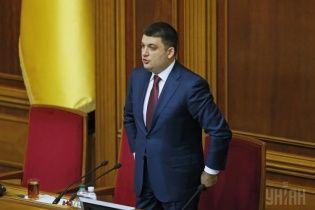 Гройсман підписав постанову про тимчасово окуповані території Донбасу