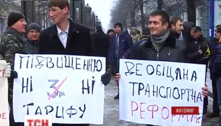 Жители Житомира протестуют против подорожания проезда в общественном транспорте