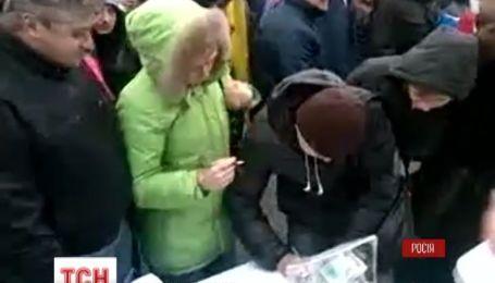 В Москві провели мітинг на підтримку Новоросії