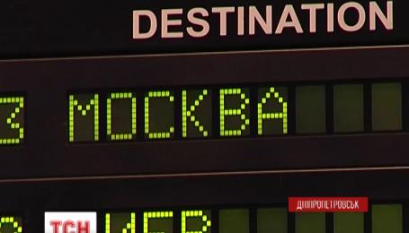 В Днепропетровске отменены все рейсы в Москву