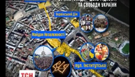 В Украине будут отмечать День Достоинства и Свободы