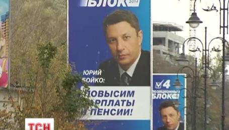 """15 прохідних кандидатів """"Опозиційного блоку"""" голосували за закони 16 січня"""