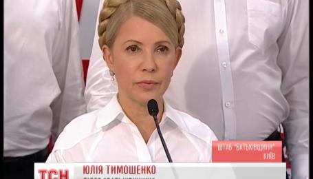 Тимошенко радіє майбутньому проєвропейському парламенту
