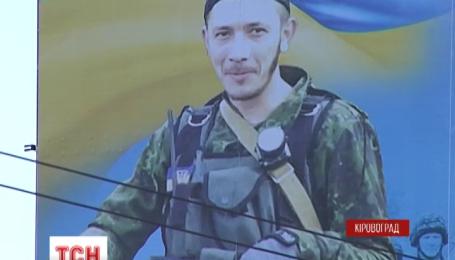 В Кировограде появились билборды с погибшими героями