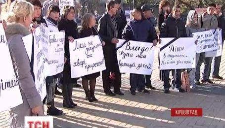 Кировоградцы пикетируют облгосадминистрацию за отсутствия лекарств