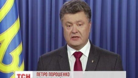 Порошенко запропонував скасувати закону про особливий статус Донбасу