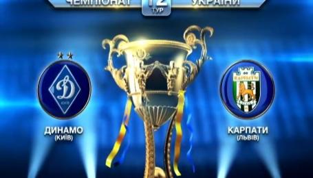 Динамо - Карпаты - 0:0. Видео матча