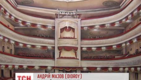 У метро «Театральна» у Києві намалювали глядацьку залу