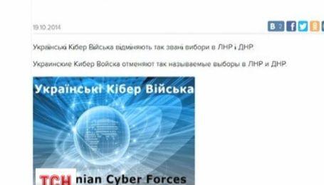 Украинские «кибервойска» отменяют так называемые выборы в ЛНР и ДНР