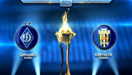Динамо - Карпаты - 1:0. Видео матча