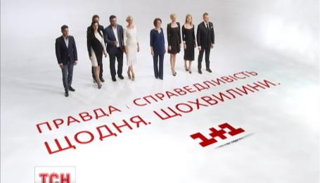 """Украинские зрители назвали """"1+1"""" самым объективным телеканалом"""