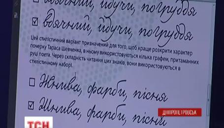 Печатать почерком Тараса Шевченко отныне может каждый желающий