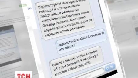 """Журналистка """"Лайфньюз"""" предложила деньги врачу, за сообщение о смерти Рязанова"""