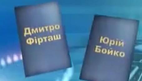 Юрий Бойко хвастается, что стирает позорную синюю полоску своей биографии