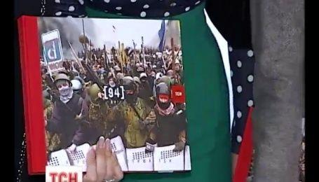 """ТСН презентує книгу """"Євромайдан очима ТСН"""" до річниці Революції Гідності"""