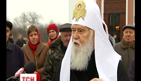 Патріарх Філарет закликає українців не боятися і не здаватися