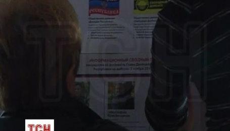 """Дончане готовятся к """"выборам"""", Захарченко надеется, что станет легитимным"""