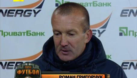 Григорчук про поразку від Дніпра: не відбулося нічого дивного