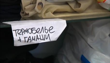 Ультрас Дніпра і Динамо зібрали теплі речі для української армії