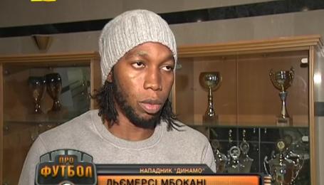 Мбокані обіцяє ще забити свої голи за Динамо